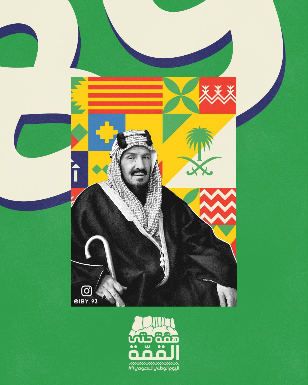 هوية شعار اليوم الوطني 89 السعودي همة حتى القمة National Day Saudi Door Hanger Template School Frame