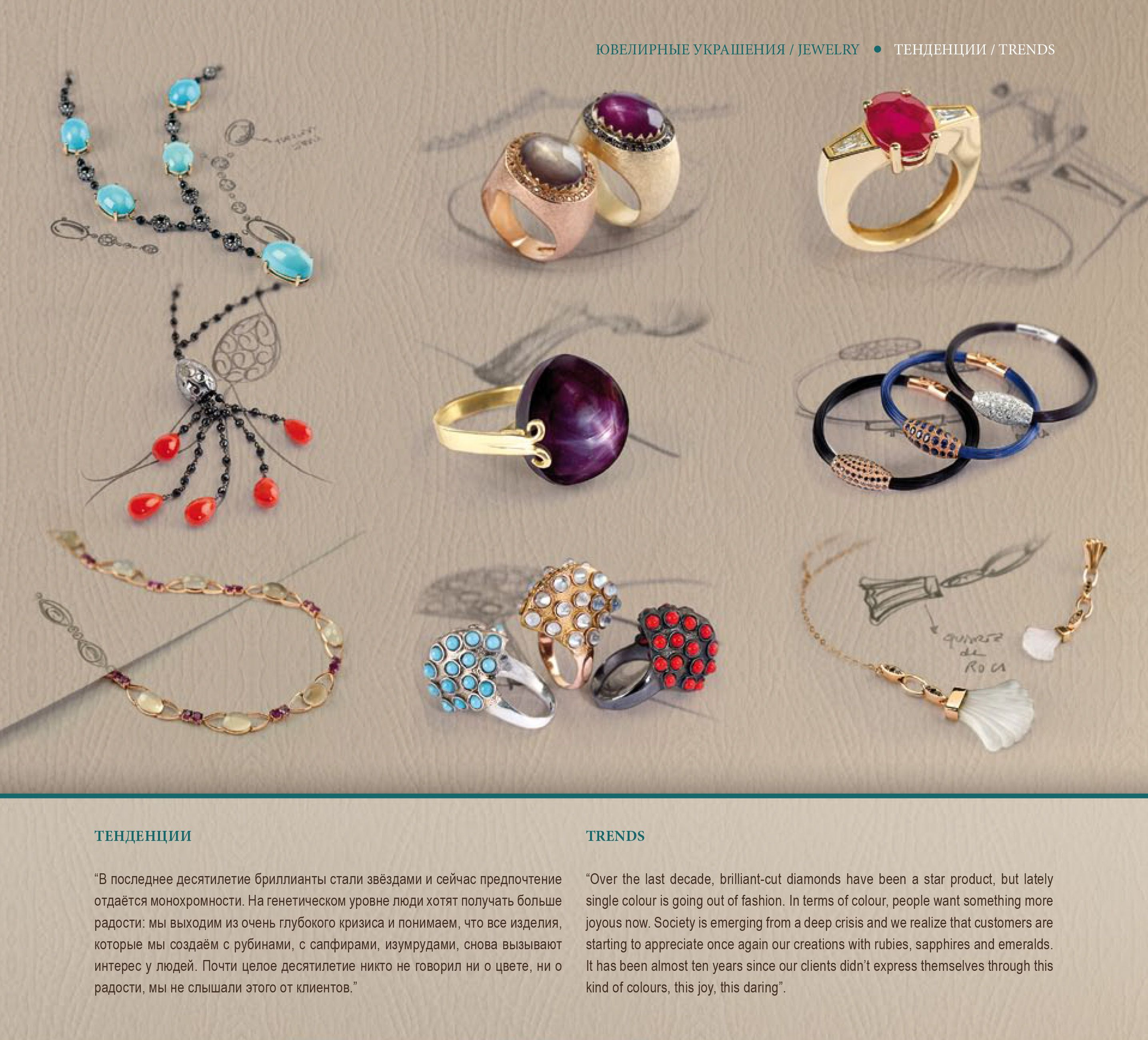 J. Roca Joyero  |  The customer seeks exclusivity   |   www.b-stylemagazine.com