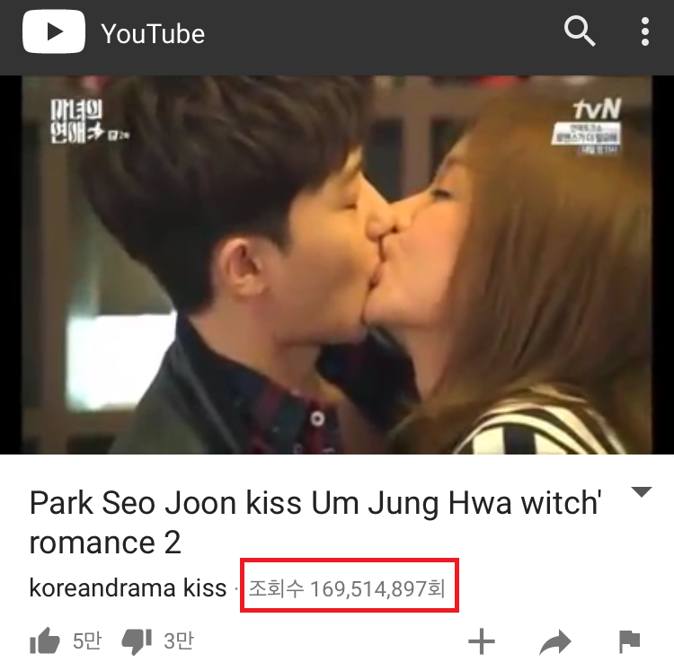 This Steamy K-Drama Kiss Scene Is About To hit 170 Million Views On Youtube
