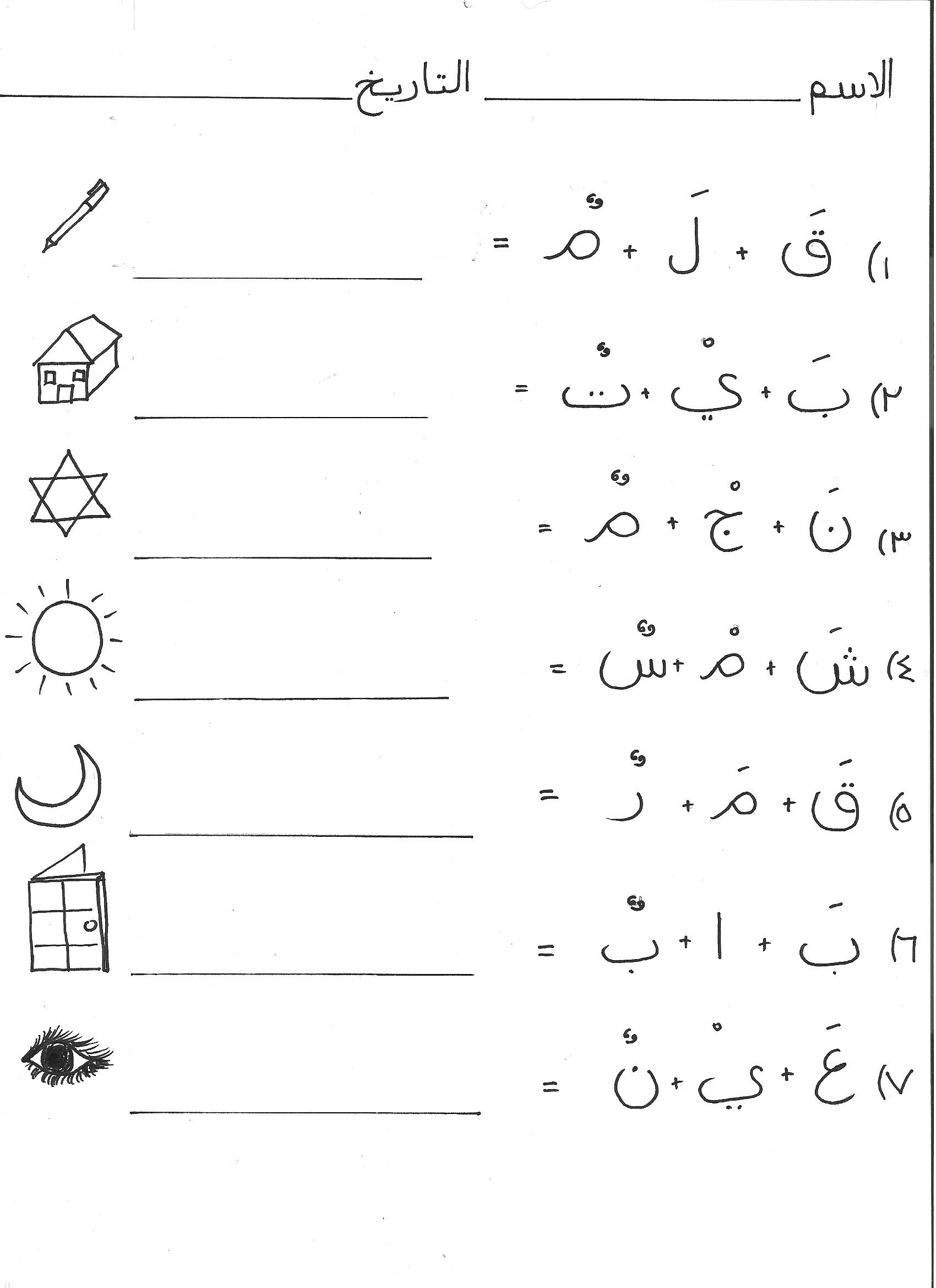Arabic Alphabet Worksheet Most Of The Letters Were Done