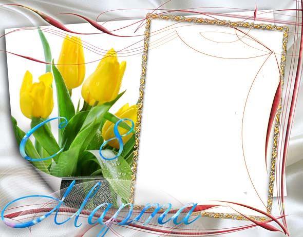Pozdravlenie S 8 Marta Fotoshablon V Formate Psd 3 Shablony