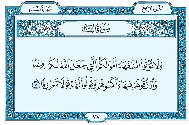 ٥ النساء Quran Verses Calligraphy Verses