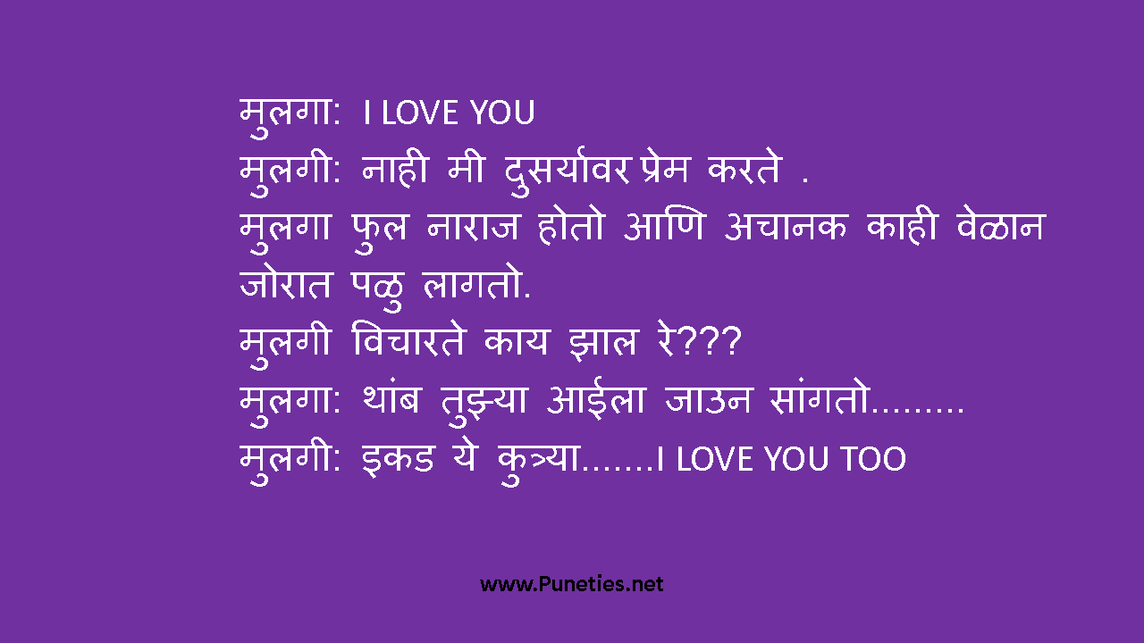 Boy Funny Propose Marathi Joke Girlfriend Boyfriend Marathi Jokes