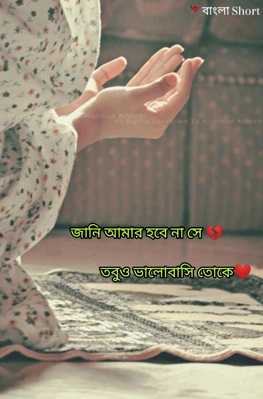 ☺বিষন্ন_কাক পেইজ Bangla short   Love picture quotes ...