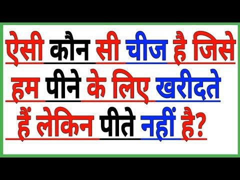 In This Video Top Interesting General Knowledge Question ...