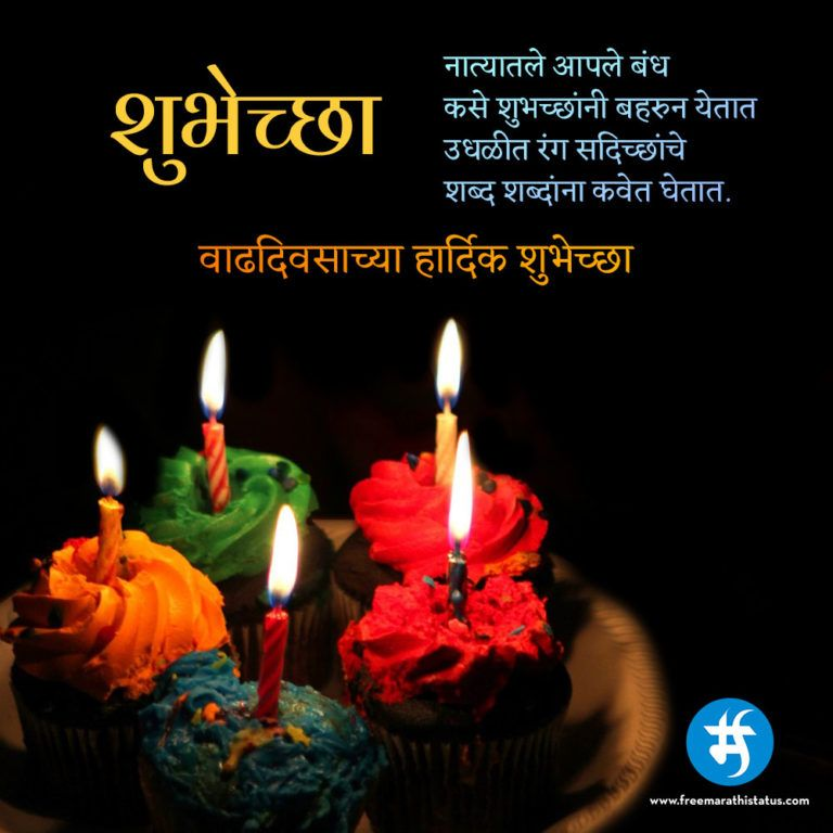 33+ Birthday Message For Sister In Marathi