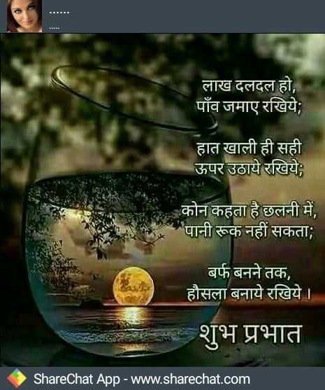 Image Result For Share Chat Hindi Good Morning Quotes