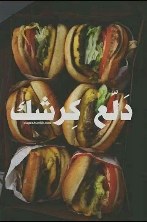 دلع كرشك Arabic Quotes Laughing Quotes Food