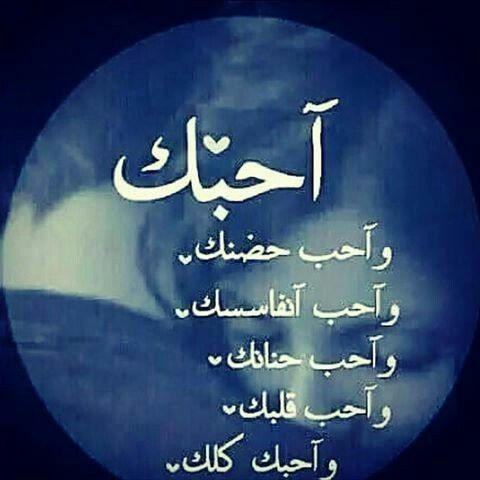 Pin By Ndush N N On N Love Words Love Quotes Arabic Love Quotes