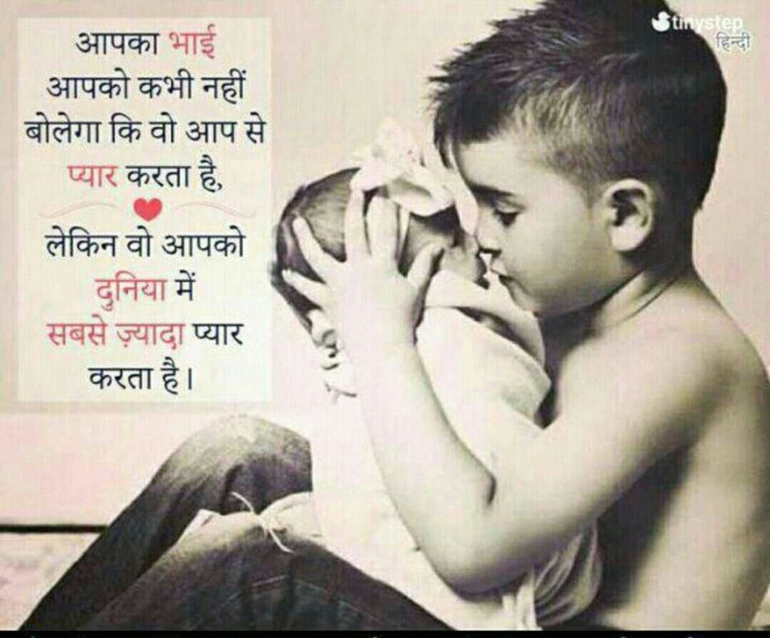 Pin By Sheetal Chhetri On Faith Sister Quotes Funny Brother
