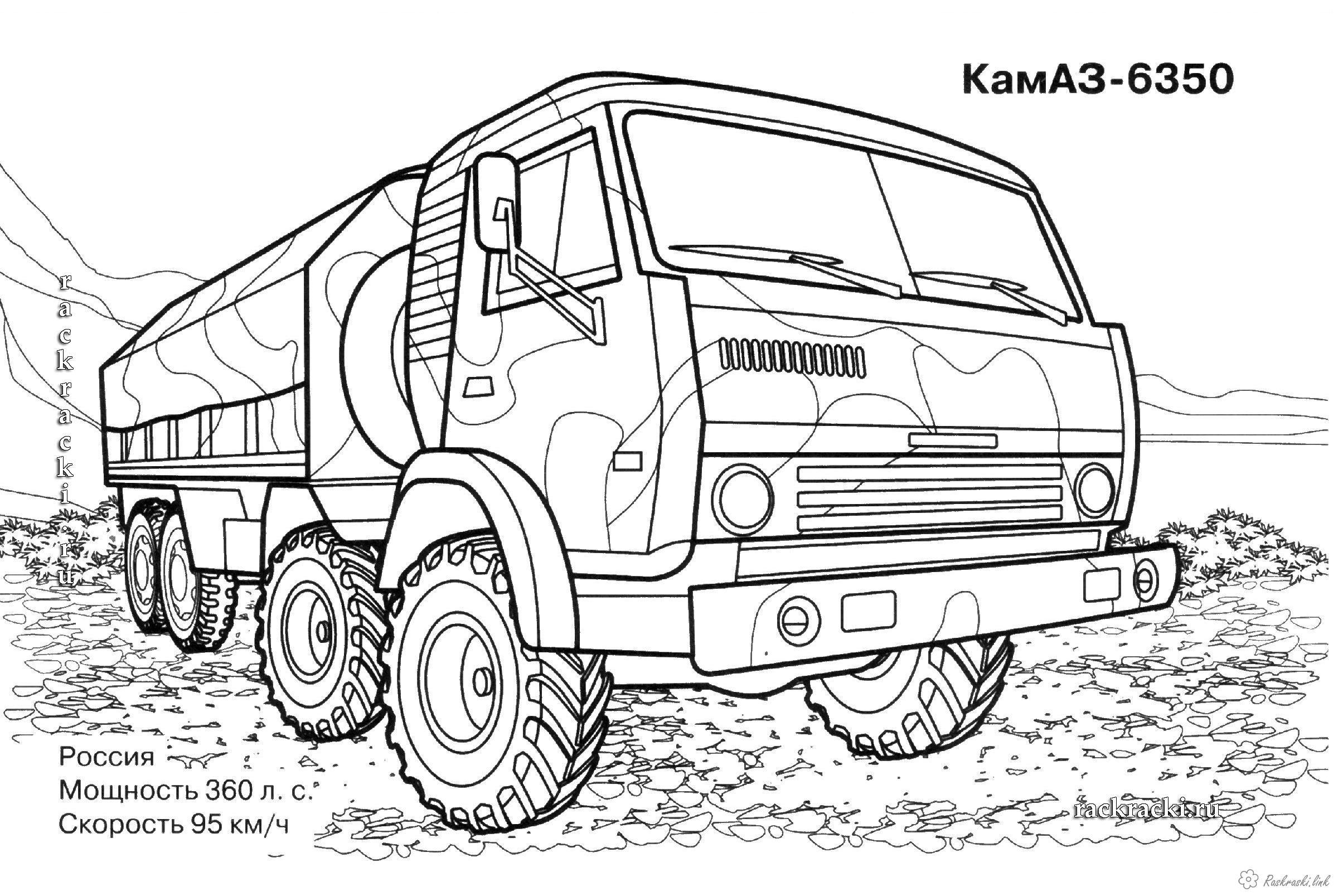 камаз 6350 раскраска горы трава степь раскраски машины