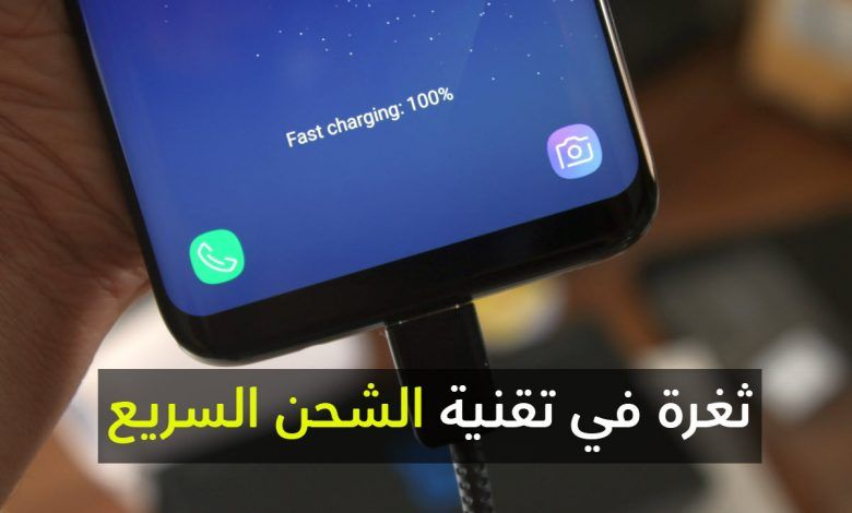 تقنية الشحن السريع الخطر م حدق بالأجهزة الإلكترونية Smart Watch Tablet Fast Charging