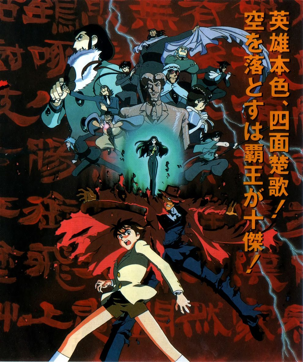 Newtype (05/1995) Giant Robo the Animation (OVA