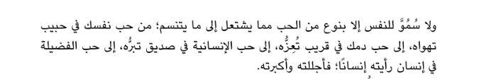 #إقتباس من كتاب السحاب الاحمر لمصطفى الرافعي