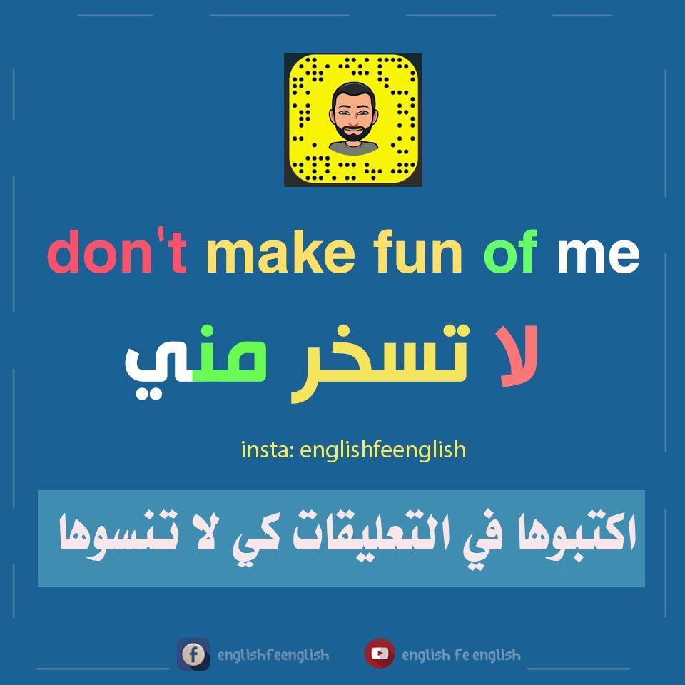 جمل انجليزية مترجمة English Language Learning Grammar English Phrases English Language Teaching