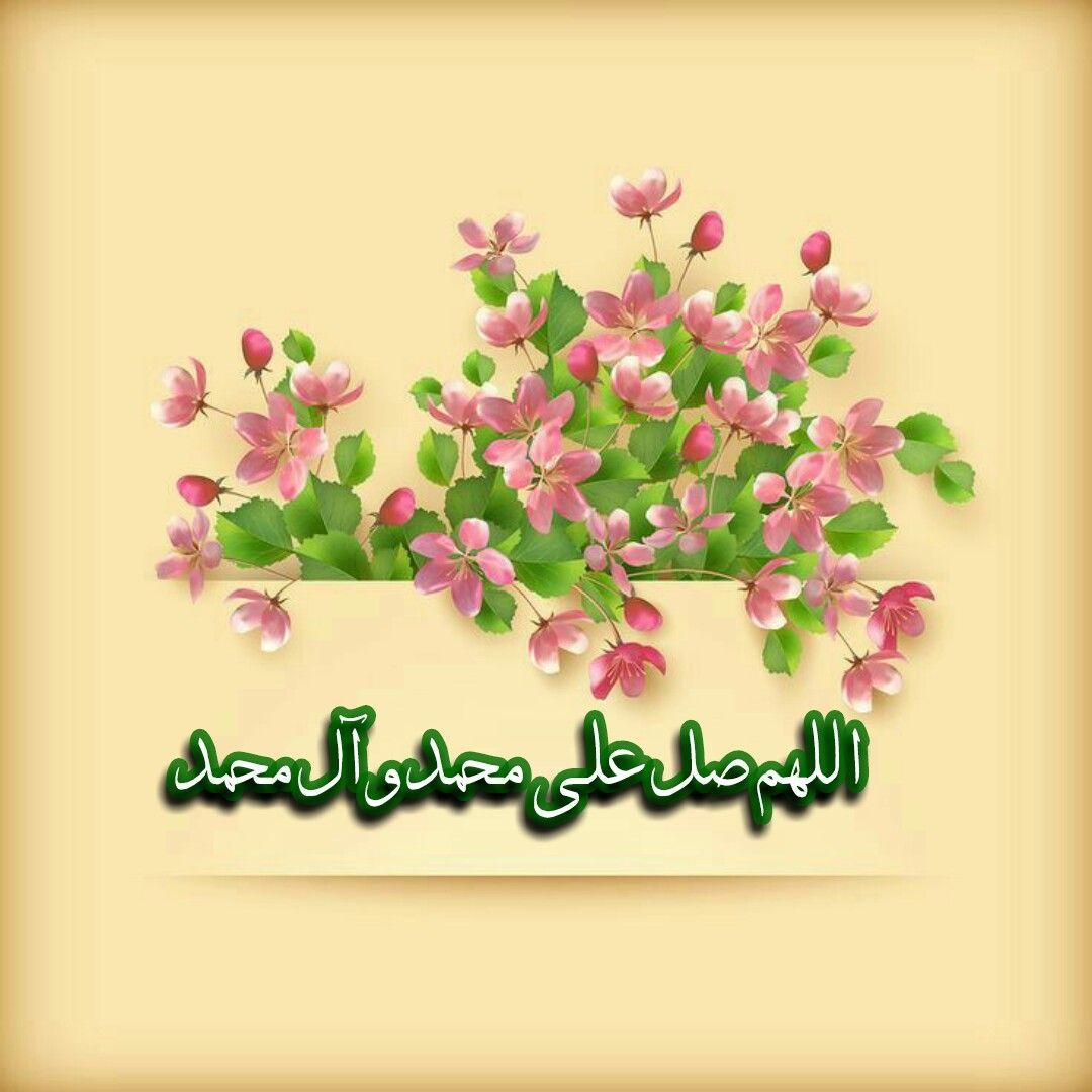 اللهم صل على محمد وال محمد Free Vector Art Flower Cards Free Art