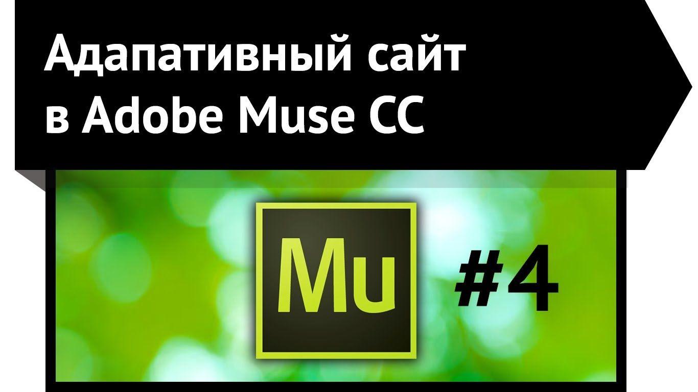 Адапативный сайт в Adobe Muse CC
