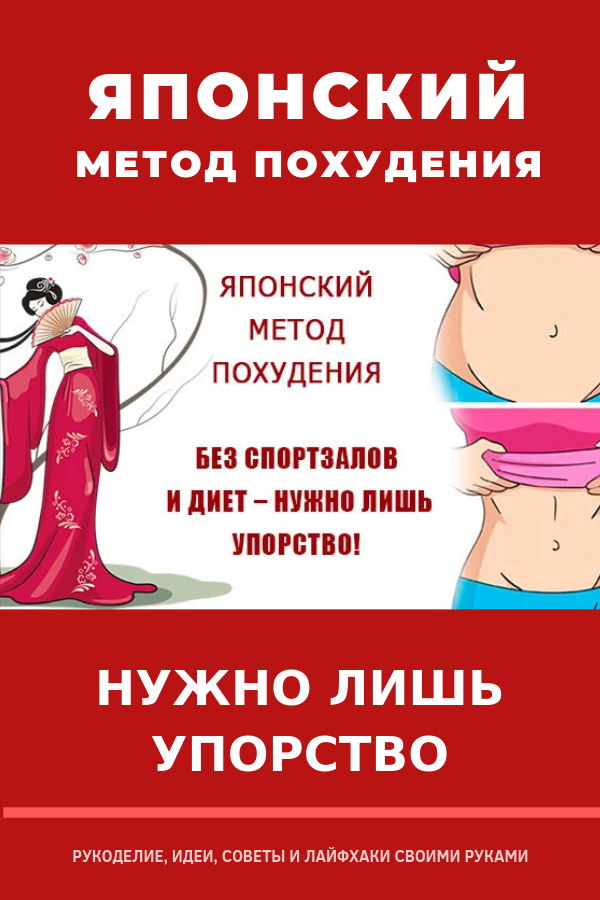 Секретная Методика Похудения. Пошаговая система с чего начать похудение в домашних условиях