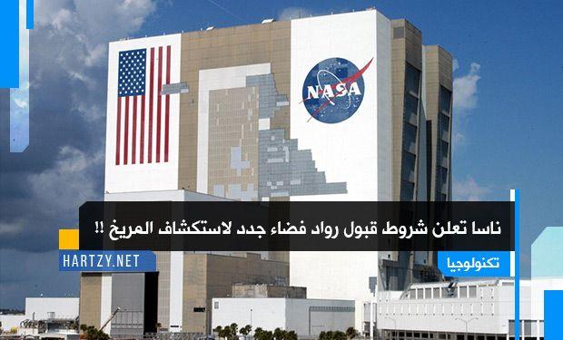 ناسا تعلن شروط قبول رواد فضاء جدد لاستكشاف المريخ Willis Tower Landmarks Travel