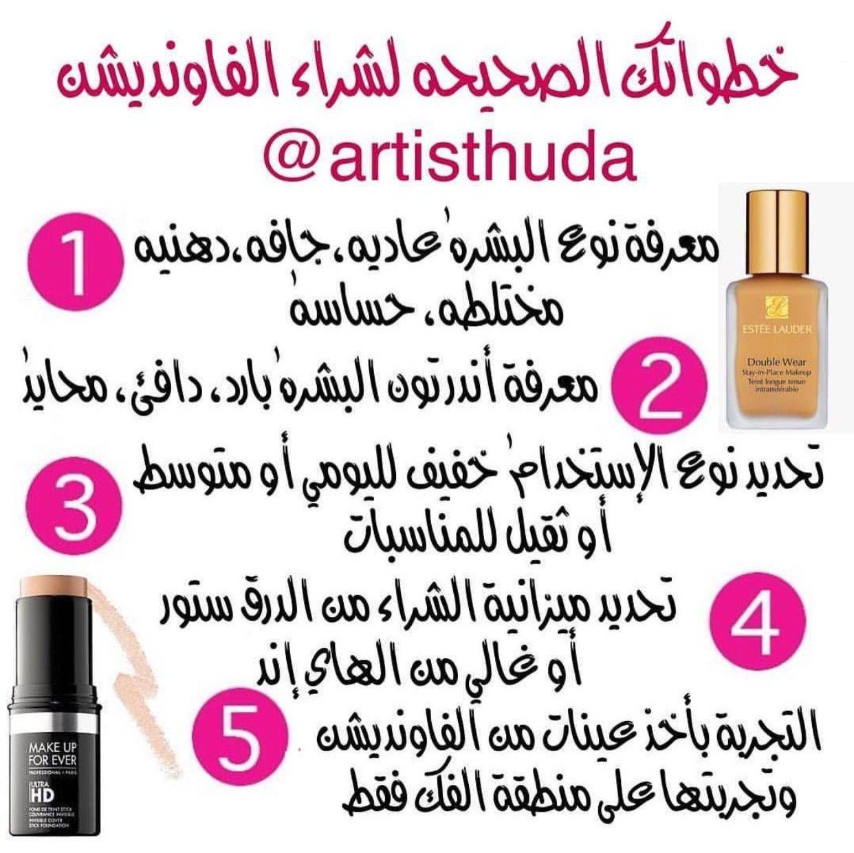 Pin By On Beauty Haifa S