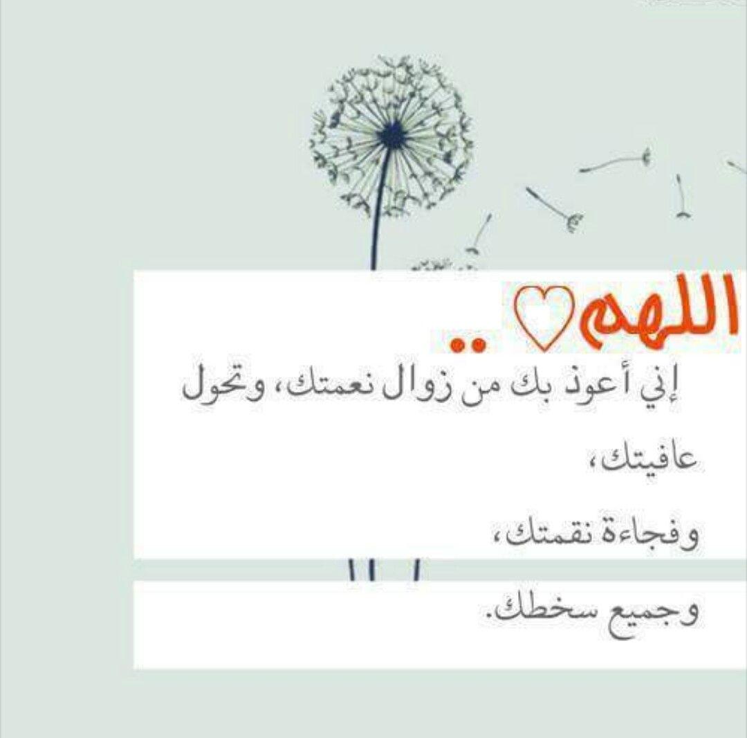 اللهم اني اعوذ بك من زوال نعمتك وتحول عافيتك وفجاءة نقمتك وجميع سخطك Islamic Quotes Quran Picture Quotes Islamic Quotes