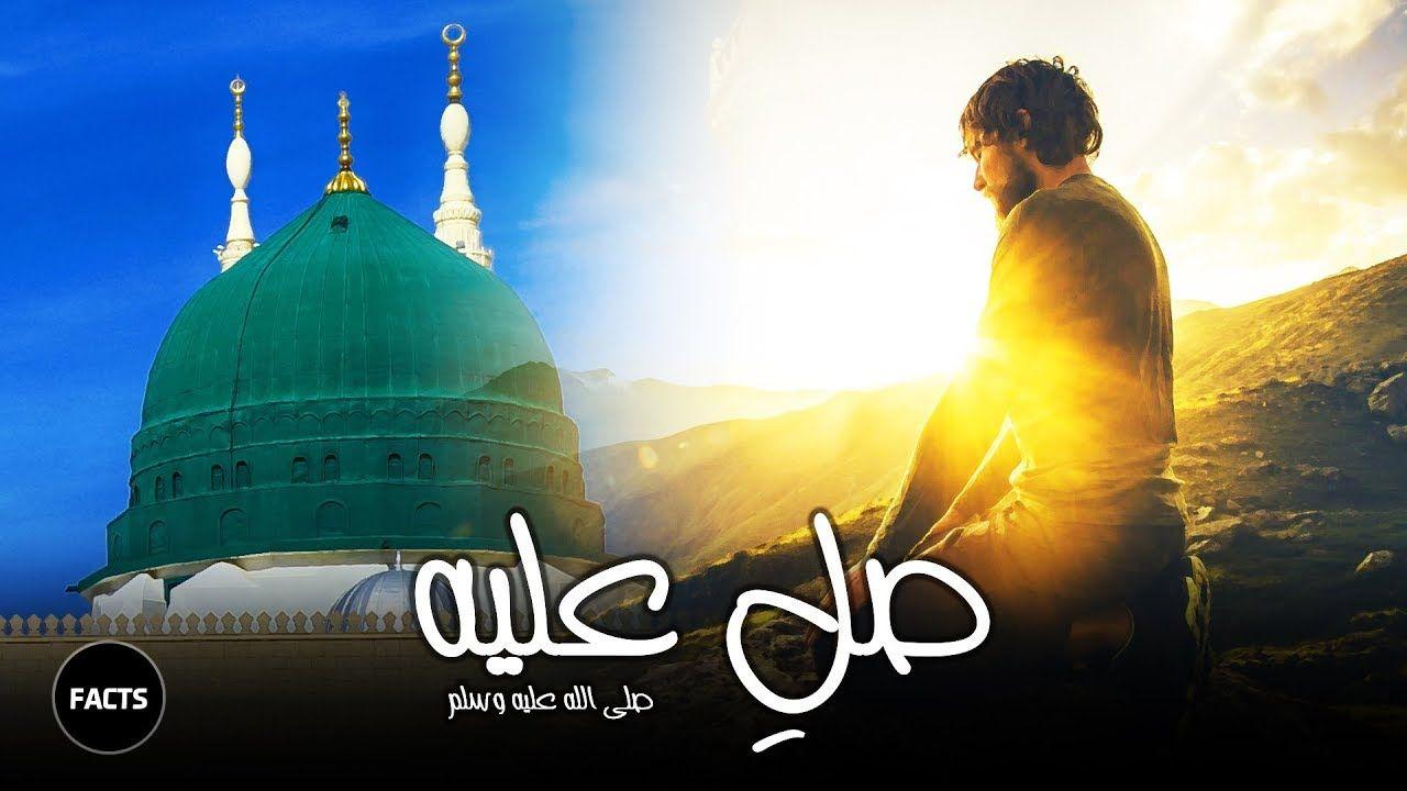 قصص مؤثرة في فضل وبركات الصلاة على النبي الجزء الثالث Movie Posters Prayers Poster