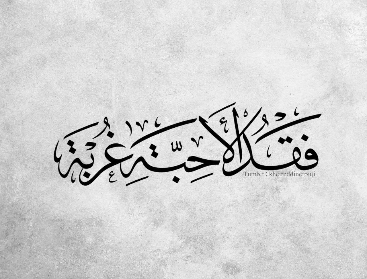 فقد الأحبة الغربة Calligraphy Arabic Calligraphy