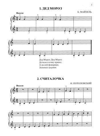 Картинки по запросу ноты для фортепиано 2 класс эдют ...