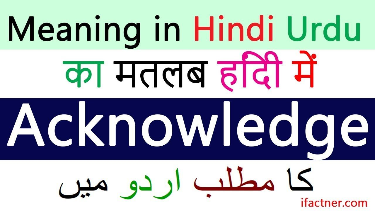 Acknowledge meaning in Hindi | English Urdu dictionary