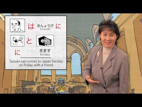 Japanese Language Lesson 10 Particles | Learn Japanese For ...