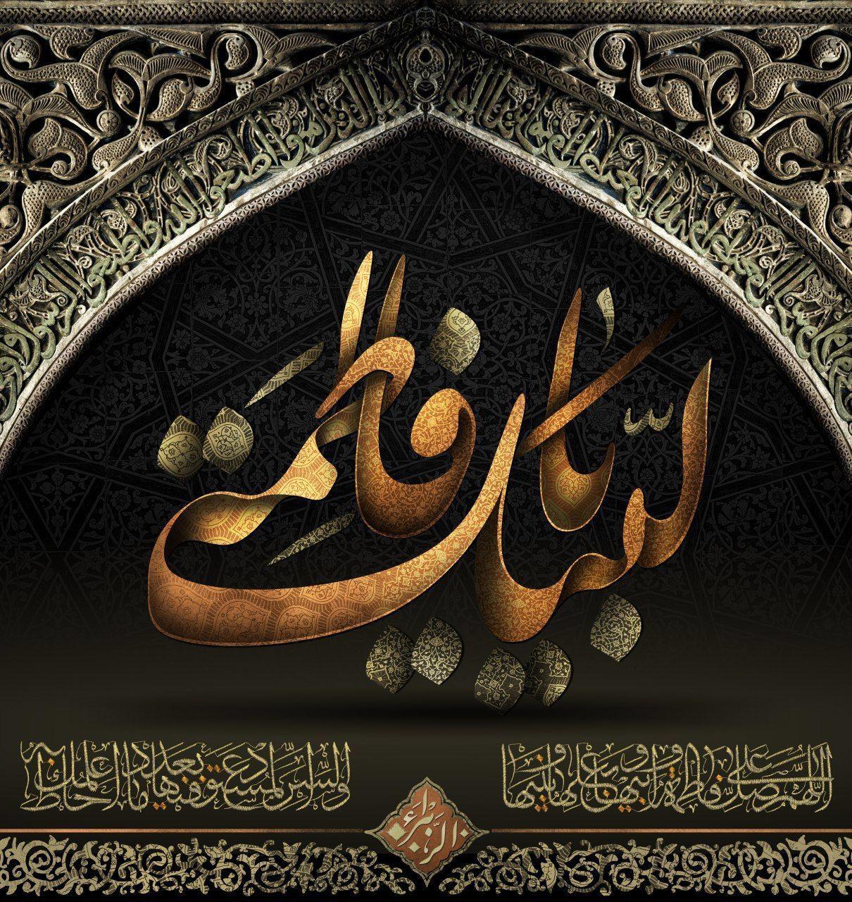 لبيك يا فاطمة Islamic Art Shia Muslim Hazrat Ali Sayings