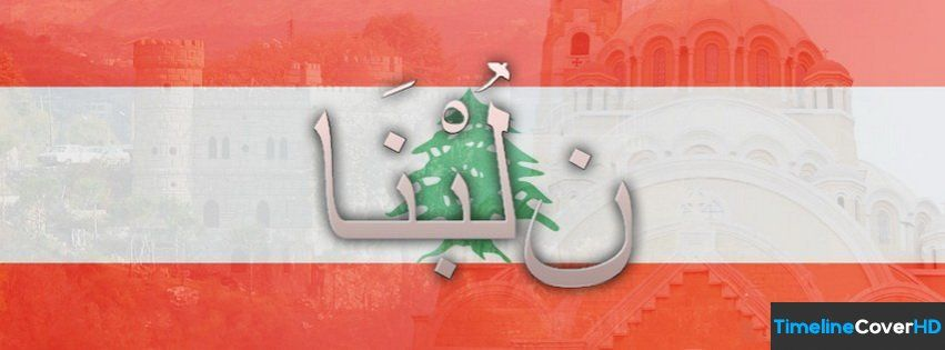 Lebanon Flag Timeline Cover 850x315 Facebook Covers - Timeline Cover