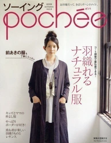 SEWING POCHEE VOL 8 - Japanese Dress Making Book