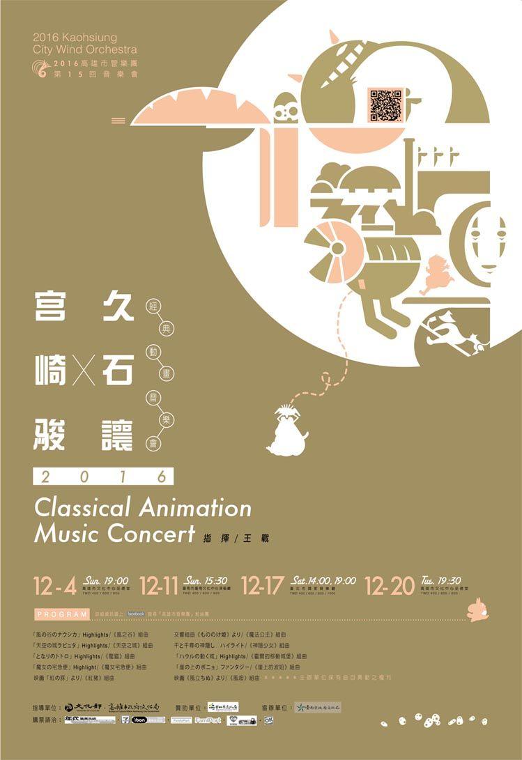 年代售票 - 宮崎駿與久石讓的經典動畫音樂會 | Event poster template, Graphic poster, Graphic artist designer