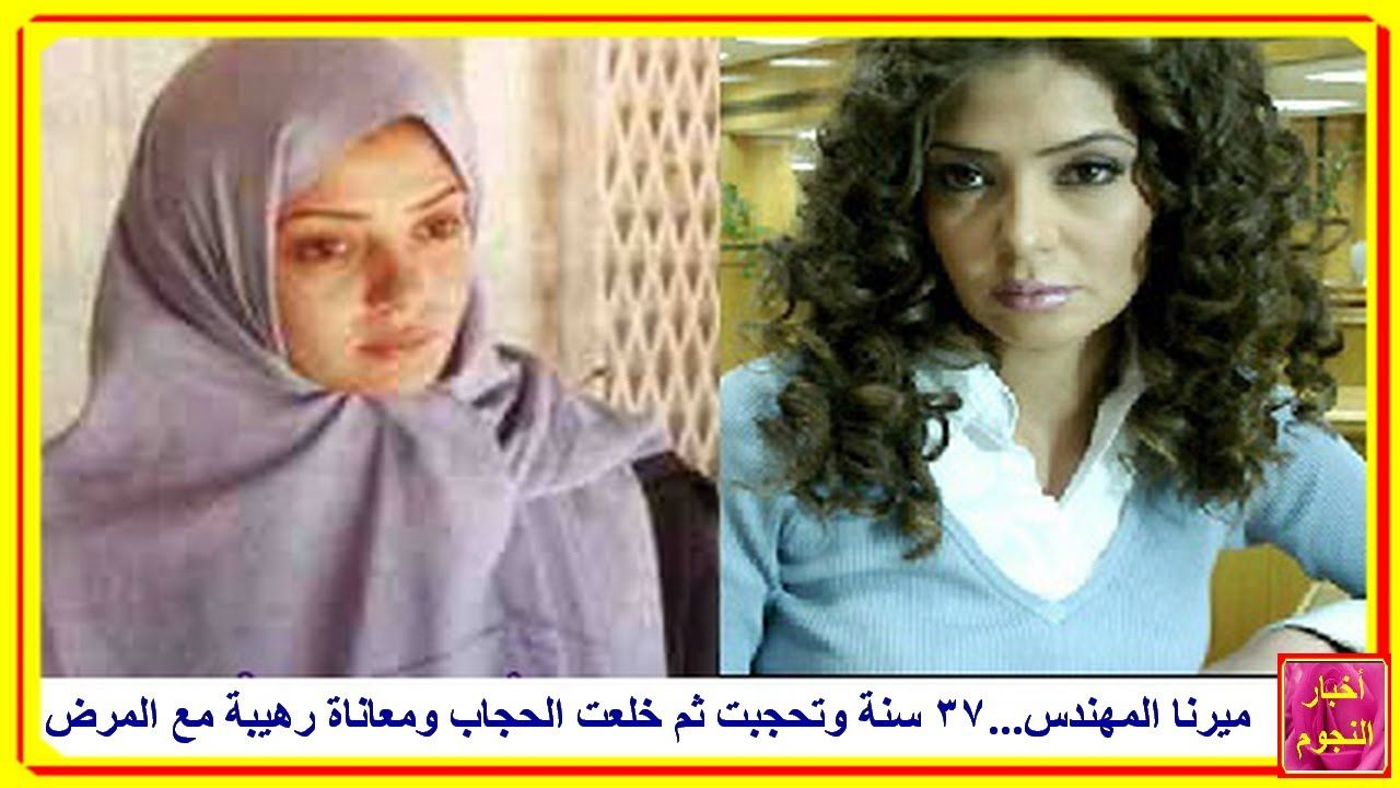 ميرنا المهندس 37 سنة وتحجبت ثم خلعت الحجاب ومعاناة رهيبة مع المرض Fashion Hijab