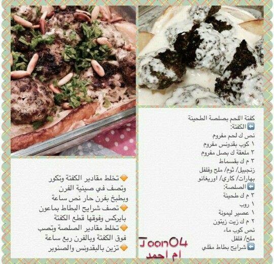 كفتة بالطحينة Food And Drink Cooking Food