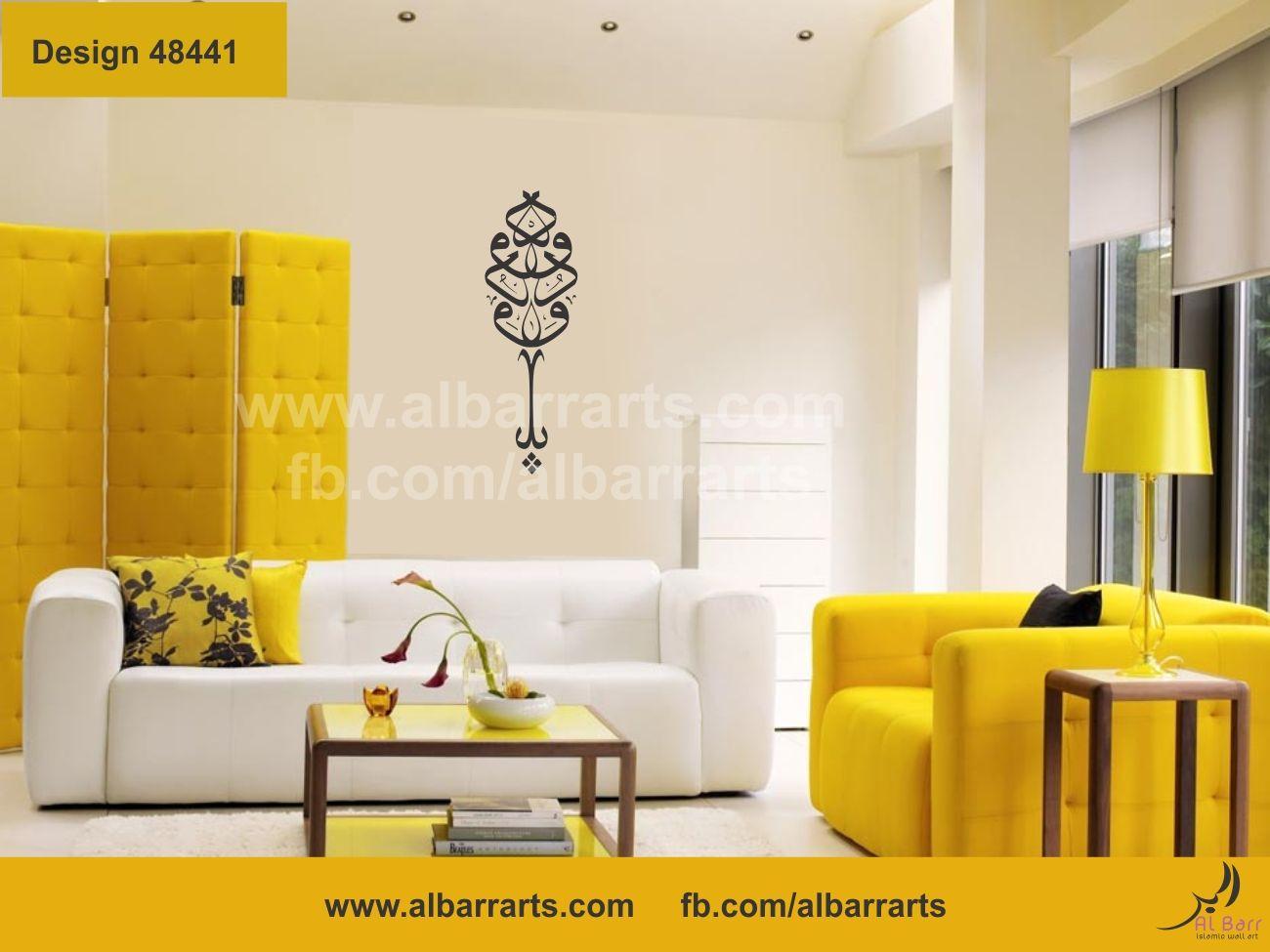 Living room furniture names - Very Beautiful Name Of Allah Wadood Islamic Wall Art Names Of Living Room Furniture