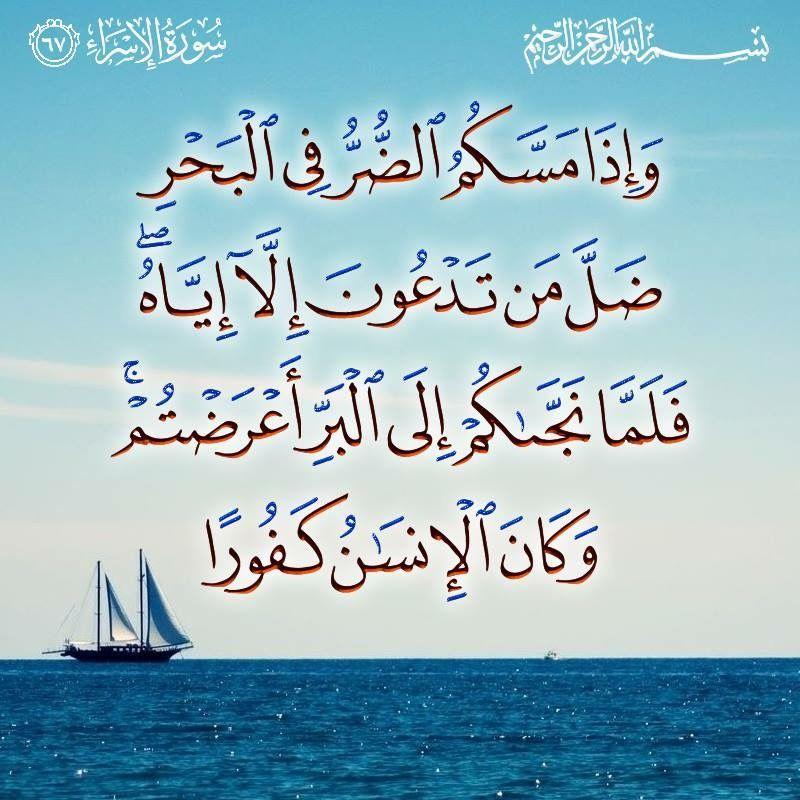 ٦٧- الإسراء | Arabic calligraphy, Calligraphy, Photo