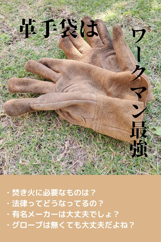 革 手袋 ワークマン