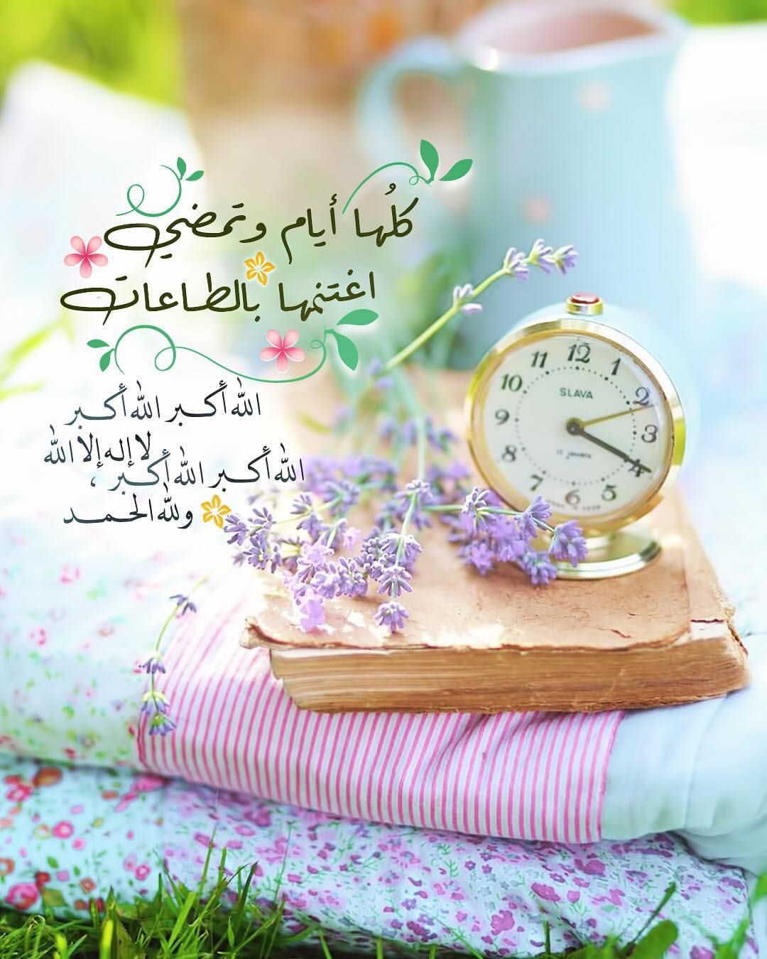 Pearla0203 On Instagram كلها أيام وت مضي اغت نمها بالط اعات ㅤㅤㅤㅤㅤㅤㅤㅤ الله أكبر الله أكبر ال Good Morning Greetings Good Morning Arabic Inside Art