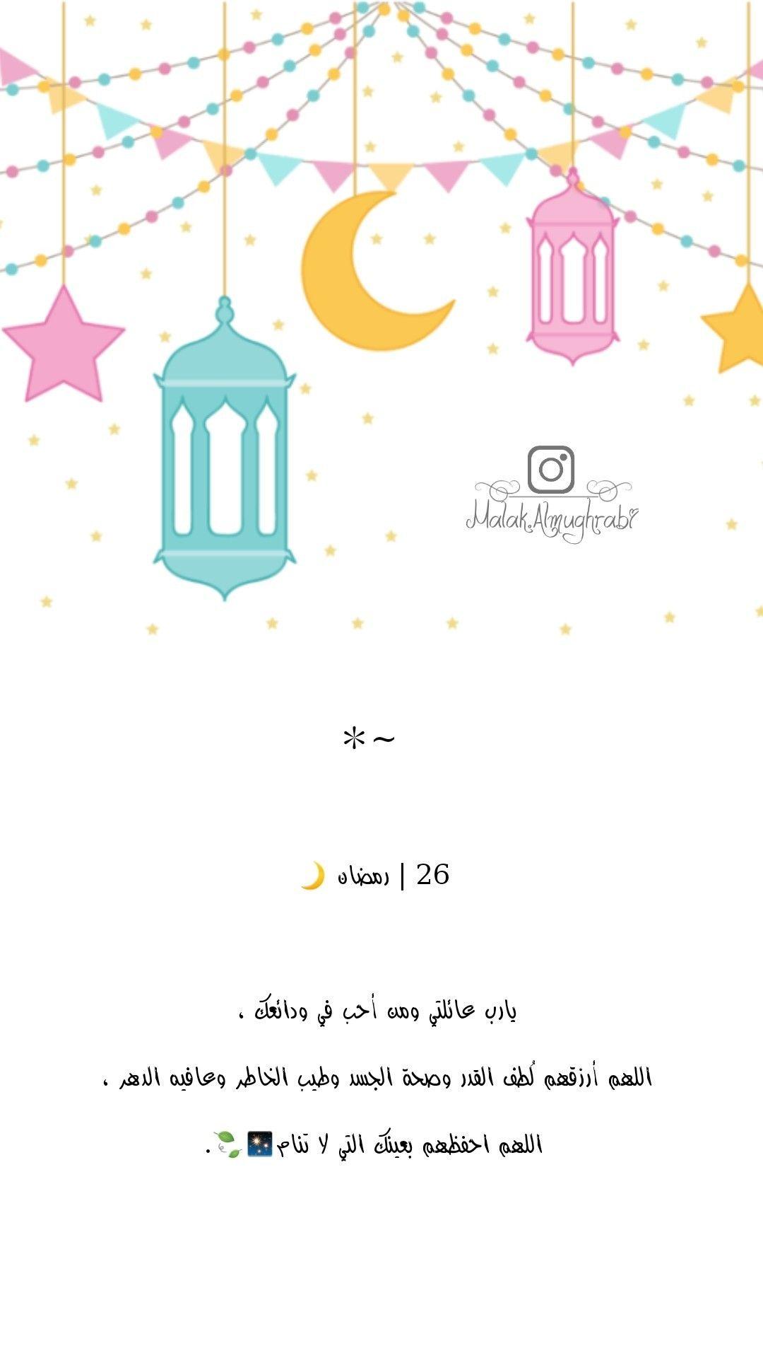 26 رمضان يارب عائلتي ومن أحب في ودائعك اللهم أرزقهم ل طف القدر وصحة الجسد وطيب الخاطر وعافيه الدهر ال Best Islamic Quotes Ramadan Ramadan Kareem