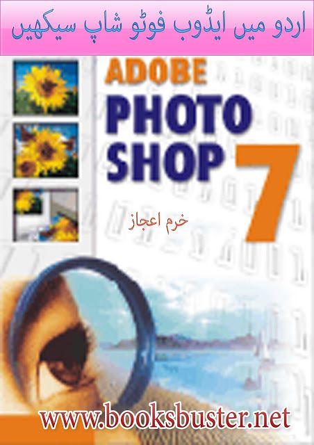 Adobe Photoshop 7.0 Pdf Books In Urdu