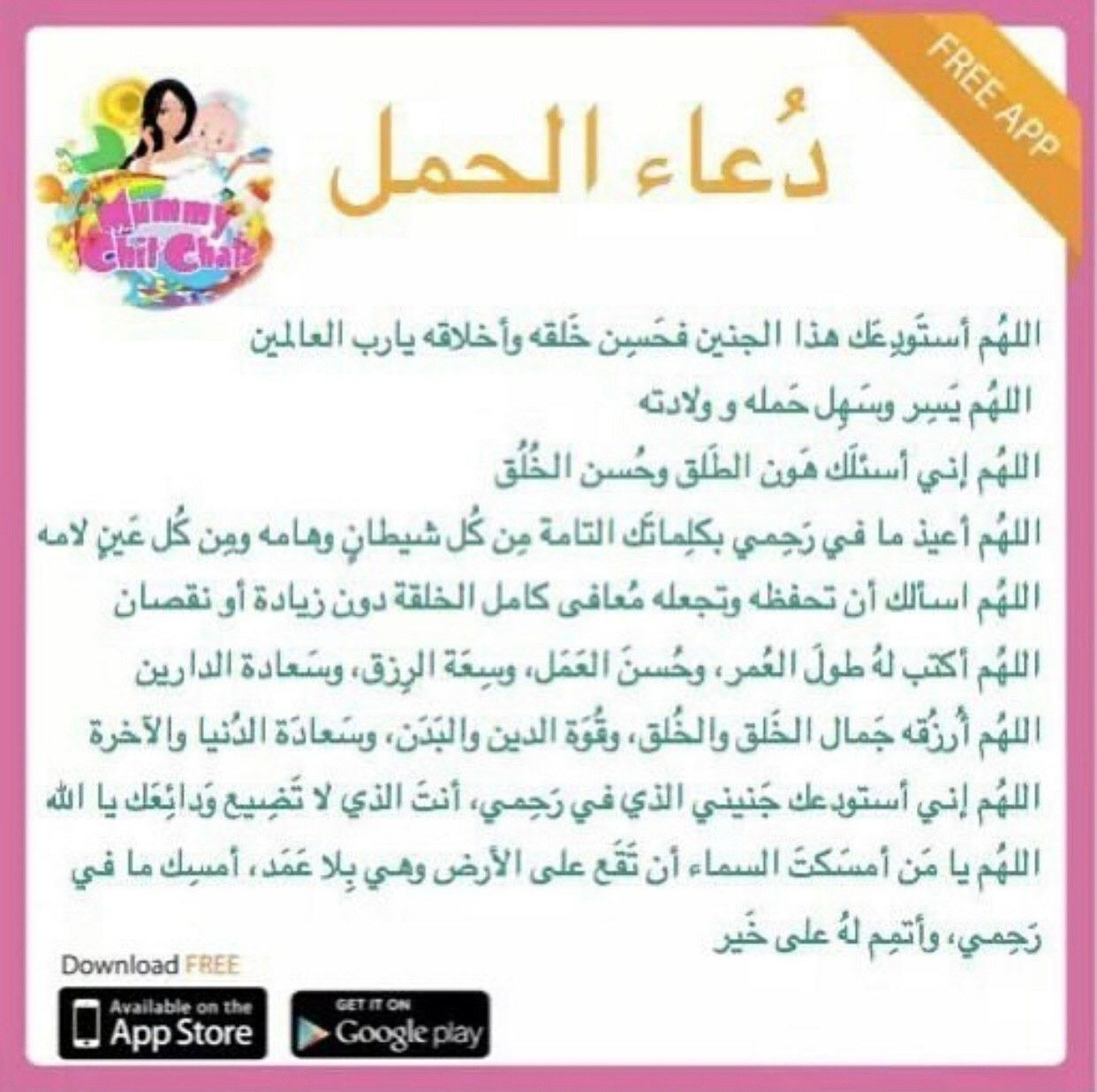 Pin By Hope Lens On رمزيات مواليد Baby Words Parenting Knowledge Baby Education