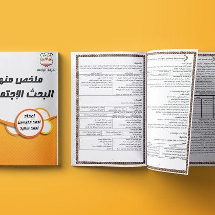 غلاف ملخص البحث الإجتماعي من تصميمي Book Cover Books Labels