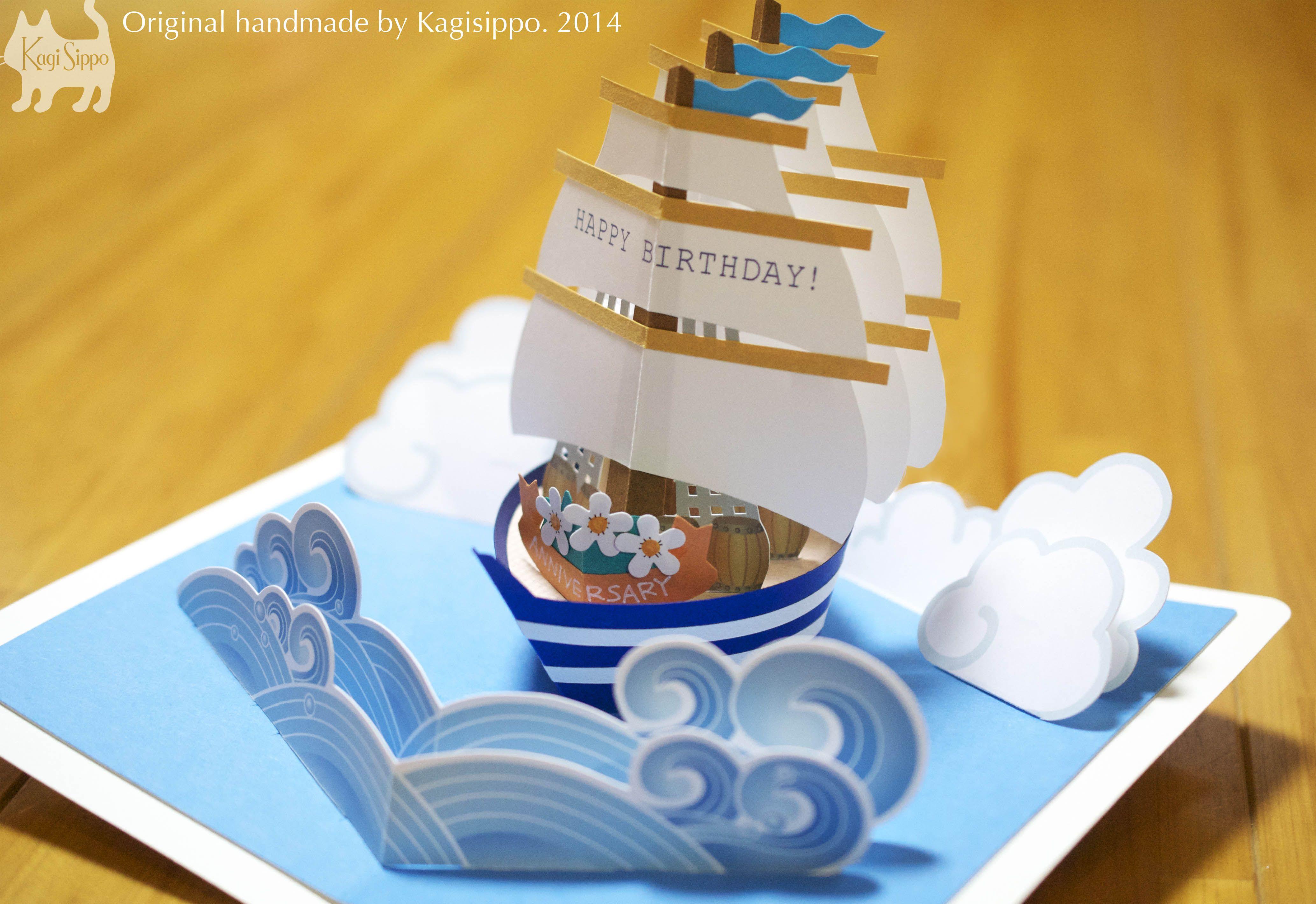 Объемный корабль на открытку