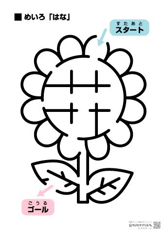 迷路 すごく簡単 白黒イラスト A 無料ダウンロード 印刷 幼児教材 知育プリント ちびむすドリル 幼児の学習素材館 幼児 プリント 迷路 塗り絵 無料