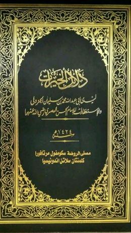 Kitab Dalail Khairat Al Zahra