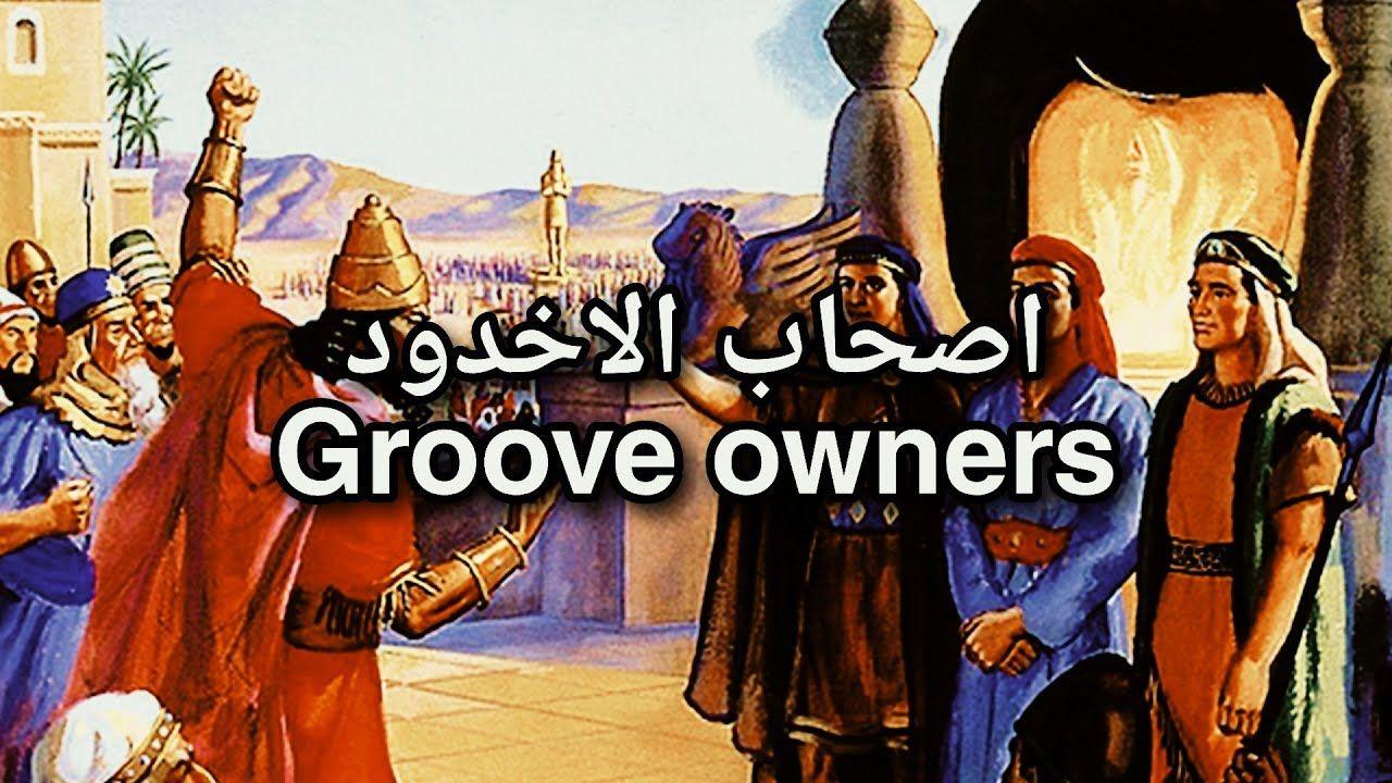 قصة اصحاب الاخدود Holy Quran Stories 1080p Movie Posters Poster Movies
