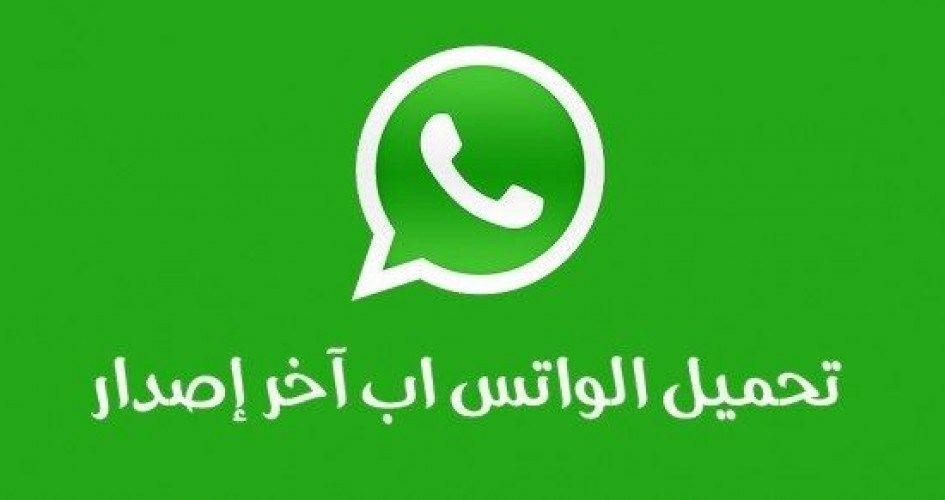 تحميل واتساب الأخضر Whatsapp أخر اصدار جديد 2020 Tech Company Logos Vimeo Logo Arabic Love Quotes