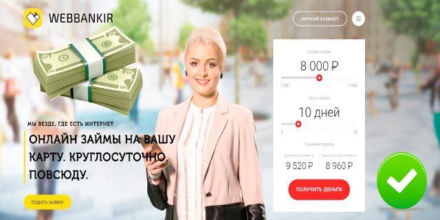 быстро деньги онлайн займ личный кабинет